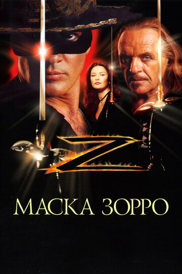 ����� ����� (The Mask of Zorro)