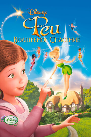 ���: ��������� �������� (Tinker Bell and the Great Fairy Rescue)