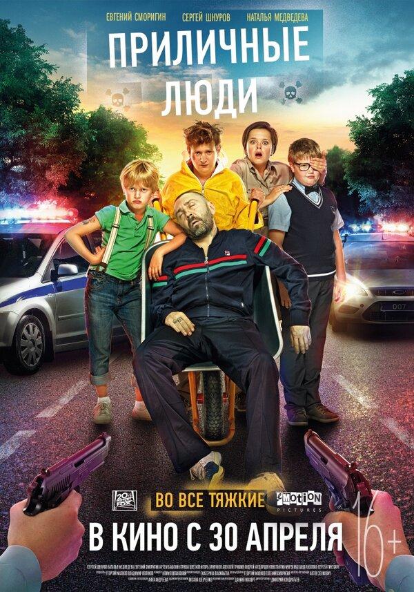 Отзывы и трейлер к фильму – Приличные люди (2015)