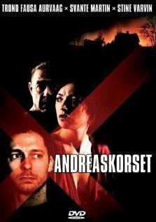 Крест Андреаса (2004)
