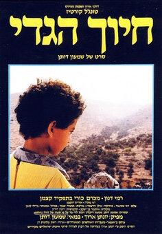 Улыбка ягненка (1986)