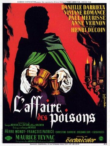 Дело отравителей (1955)