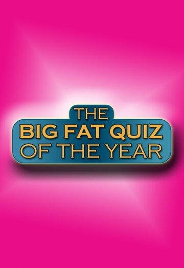 Большая жирная викторина года 2015 (2015)