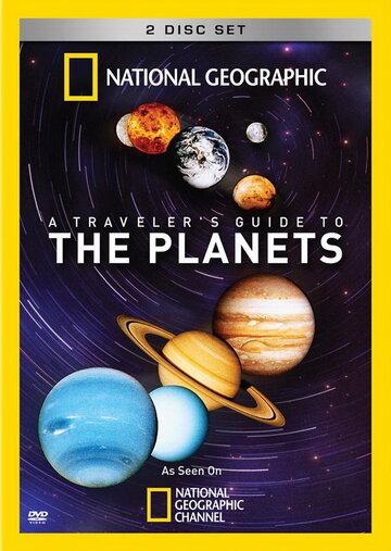 Путешествие по планетам (1 сезон)