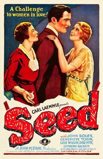 Семя (1931)