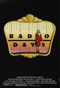 Эпоха радио (1987)