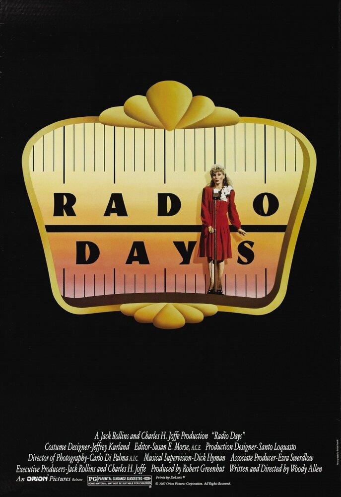 эпоха радио торрент скачать