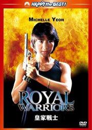 Королевские воины (1986)