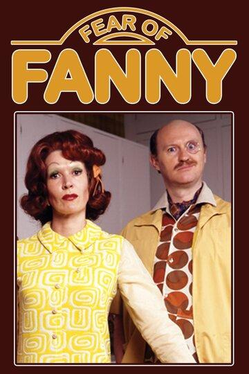 Страх Фэнни (2006)