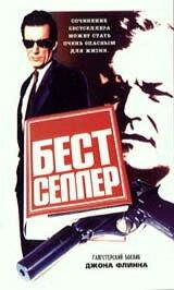 Бестселлер (1987)