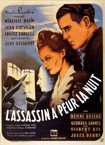 Убийца боится ночи (1942)