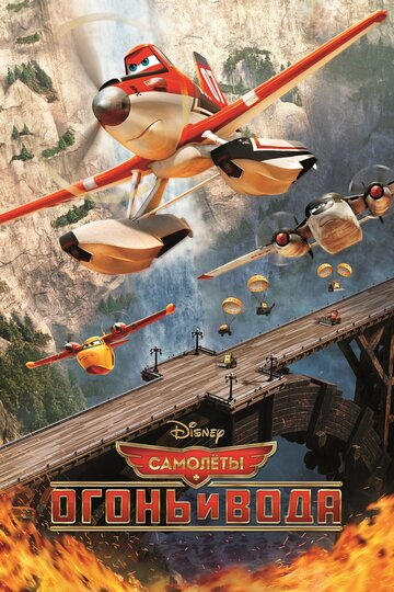 ��������: ����� � ���� (Planes: Fire and Rescue)
