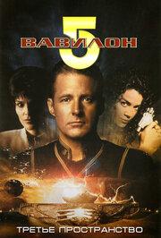 Смотреть онлайн Вавилон 5: Третье пространство
