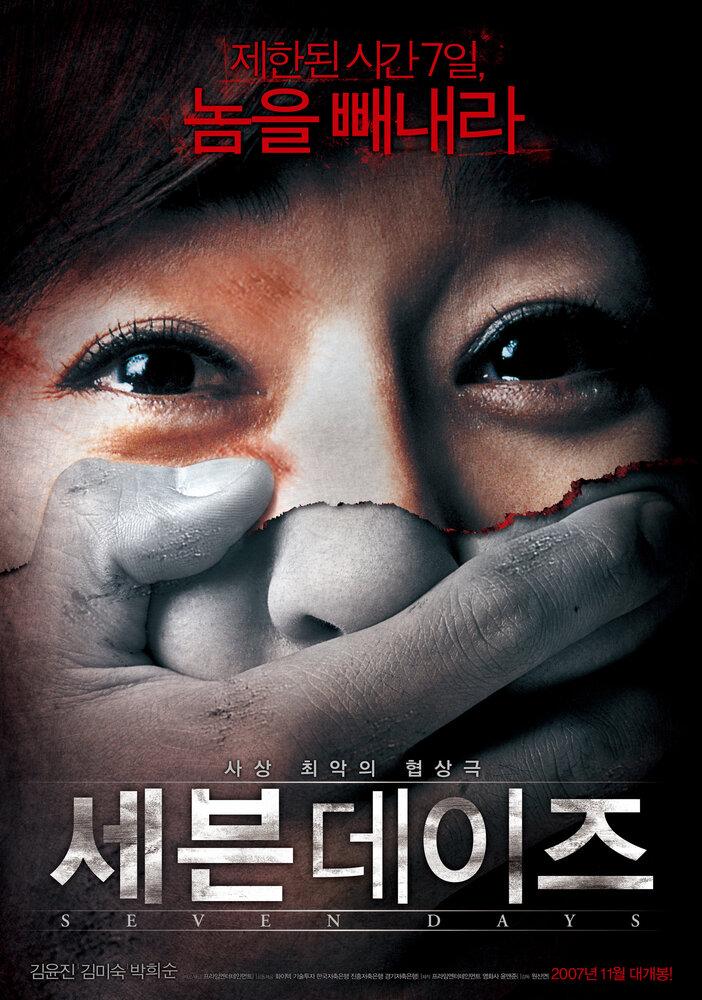 Семь дней (2007)