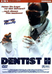 Смотреть онлайн Дантист 2