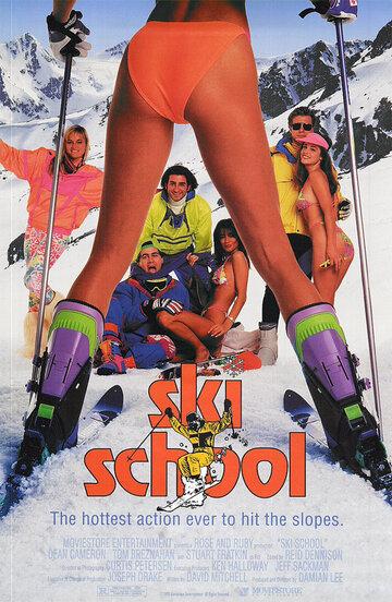 Лыжная школа (1990)