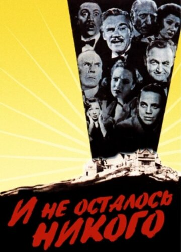 И не осталось никого (1945) полный фильм онлайн