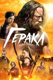 Смотреть Геракл (2014) в HD качестве 720p