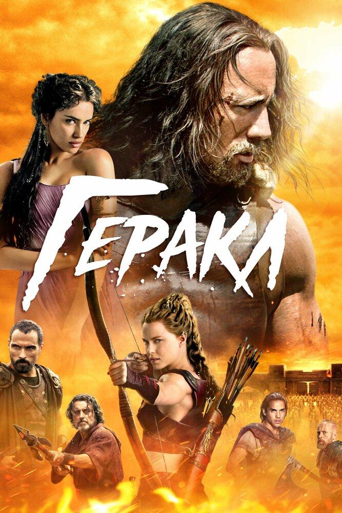 Отзывы к фильму — Геракл (2014)