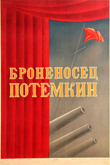 Постер к фильму Броненосец «Потемкин» (1925)