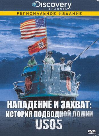 Discovery: Нападение и захват: История подводной лодки U505
