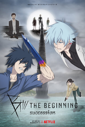Би: Начало (первый сезон)