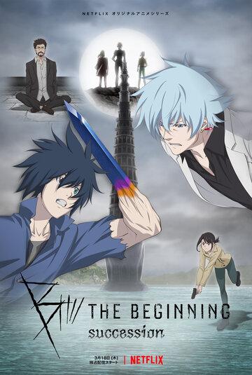 Би: Начало (первый сезон) (1 сезон)