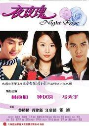 Смотреть онлайн Ночная роза