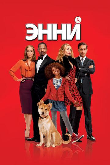 Энни (2014) полный фильм онлайн