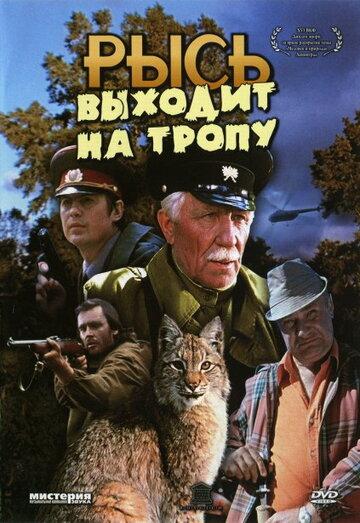 Рысь выходит на тропу 1982