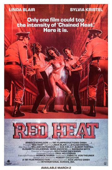 Красное каление (1985)