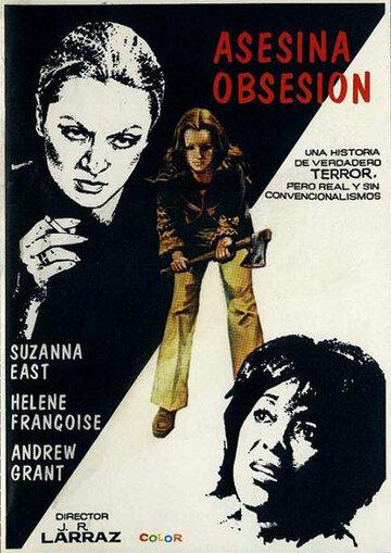 Эмма. Тёмные двери (1974)