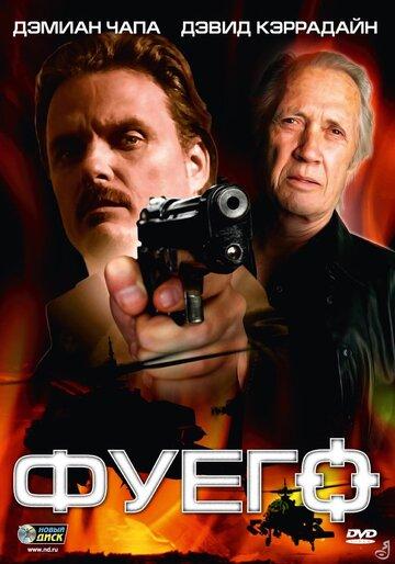 Фуего (2007)