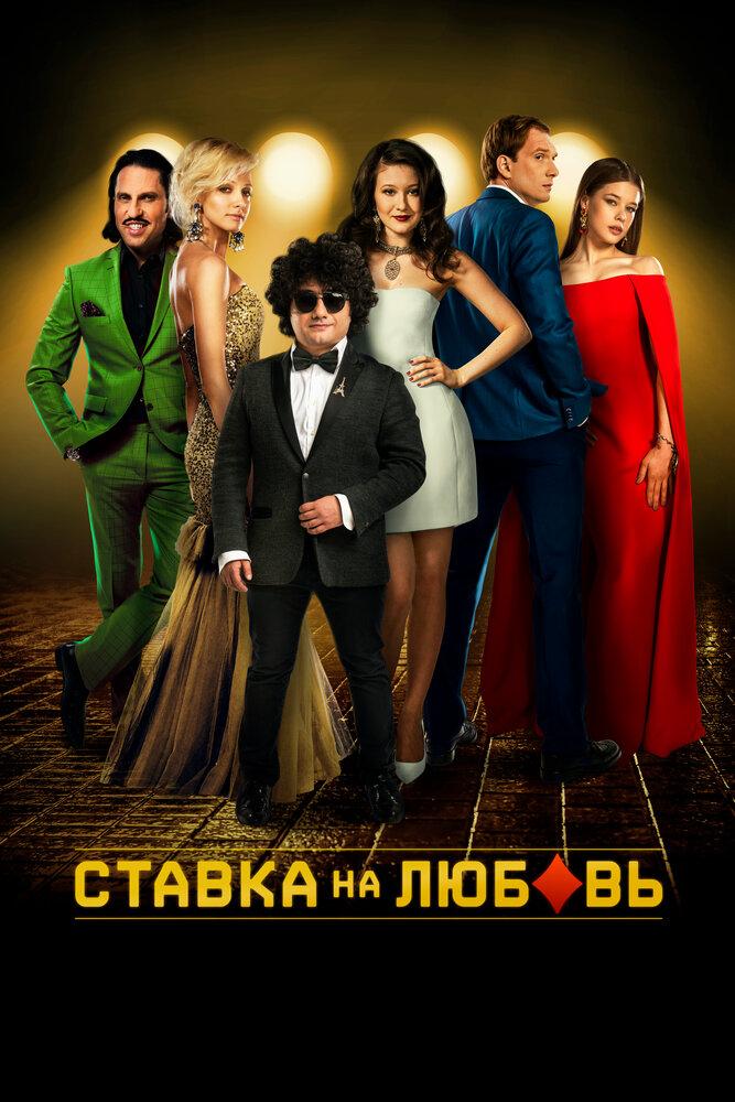 Ставка на любовь (2015) смотреть онлайн бесплатно в HD качестве