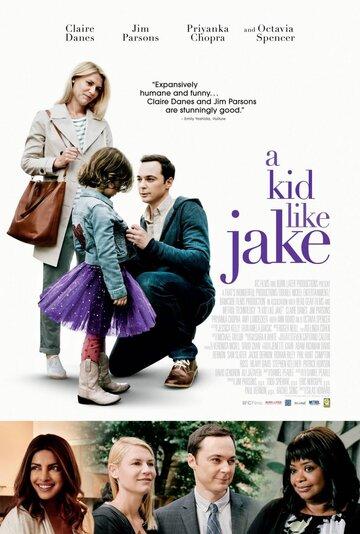 Парень как Джэйк (2018)