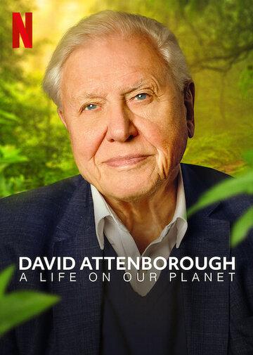 Дэвид Аттенборо: Жизнь на нашей планете