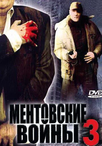 Ментовские войны 3 (Mentovskie voyny 3)