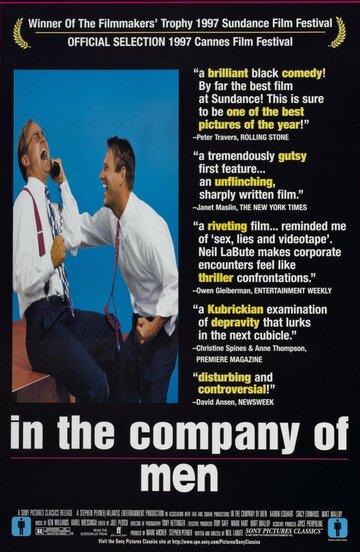 В компании мужчин (1997) — отзывы и рейтинг фильма