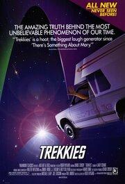Трекки (1997)