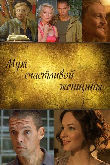 Муж счастливой женщины (ТВ)