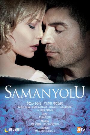 Опасная любовь (2009)