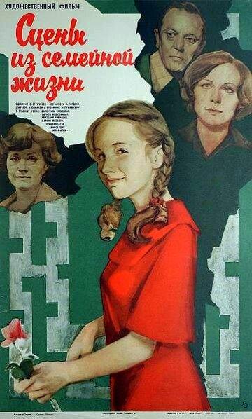 Сцены из семейной жизни (1979) полный фильм онлайн
