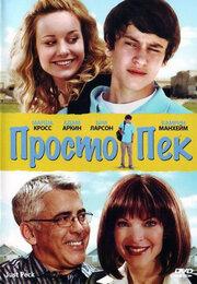 Просто Пек (2009)