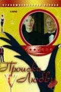 Происки любви (2005)