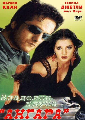 Постер к фильму Владелец клуба «Ангара» (2003)