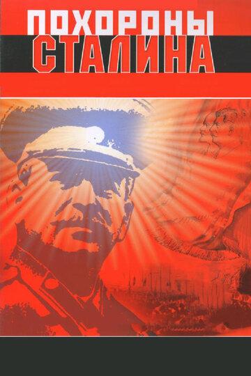 Постер к фильму Похороны Сталина (1990)