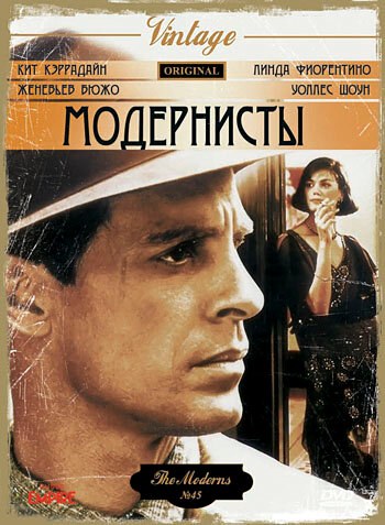 Модернисты (1988)