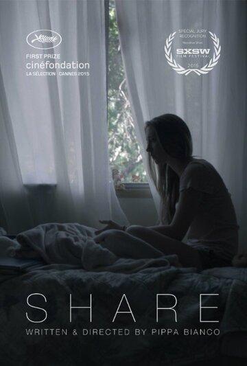 Фильм Выложенное в сеть