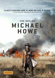 Смотреть онлайн Преступник Майкл Хоу