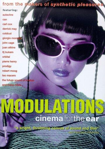 Модуляции (1998)